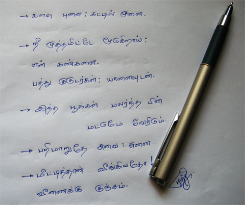 Tamil Is A Beautiful Languageor Made For Writing Poetry It Is The Soul Of My Inspiration As A Writer You Need Not Think In Tamil Words Will Flow