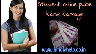 Online-paisa-kamaye