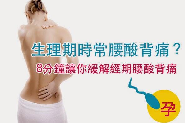 生理期腰酸背痛如何紓緩