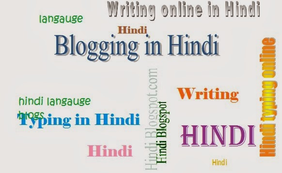 How to write s in hindi - How to write an essay in hindi