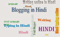 hindi blogging, blogs in hindi, popular hindi blogs, famous hindi bloh, best hindi blogs, hindi blog, hindi modern blog, hindi super blog, super hindi blog