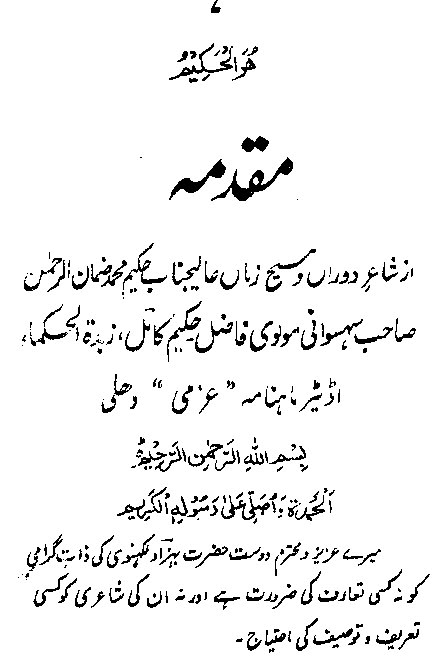 Behzad Lakhnavi Urdu Shayari Book