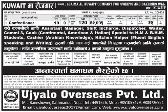 Jobs in Kuwait for Nepali, Salary Rs 42,015