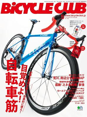 BiCYCLE CLUB (バイシクルクラブ) 2017年05月号 raw zip dl