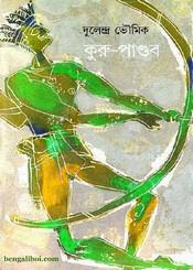 Kuru Pandab by Dulendra Bhowmik ebook
