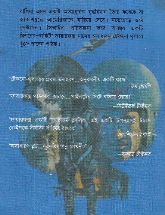 Bengali Free Story Books Pdf