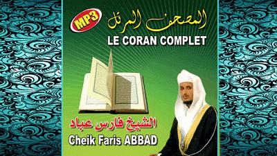 تحميل القران الكريم كاملا بصوت فارس عباد mp3