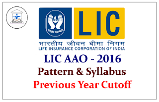 LIC AAO Exam 2016- Questions Pattern& Detailed Syllabus with Previous Year Cutoff Marks