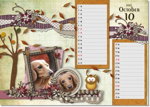 DSB Calendar 10月