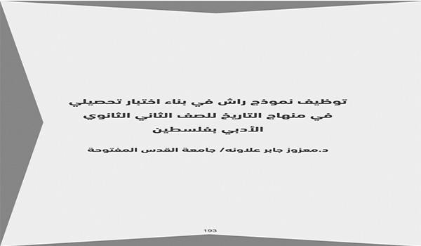 دراسة  نمودج راش pdf