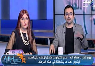 برنامج صباح البلد حلقة الأحد 13-8-2017 مع رشا مجدى و أحمد مجدى
