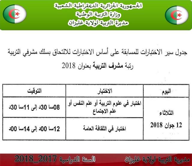 جدول سير الاختبار الكتابي لمسابقة مشرفي التربية دورة جوان 2018