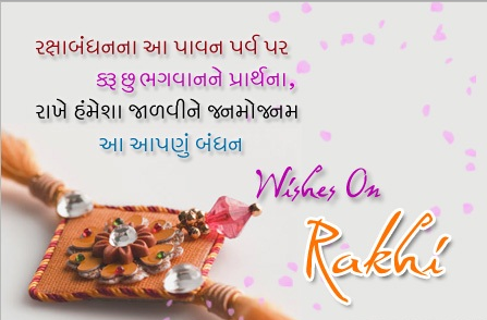 Raksha Bandhan 2017 Wishes, Sms, Pictures in Gujarati