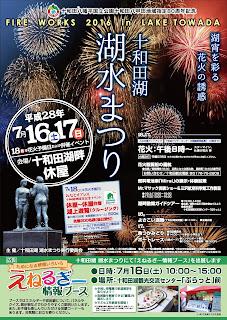 Lake Towada Lake Festival 2016 poster 平成28年十和田湖湖水まつり ポスター