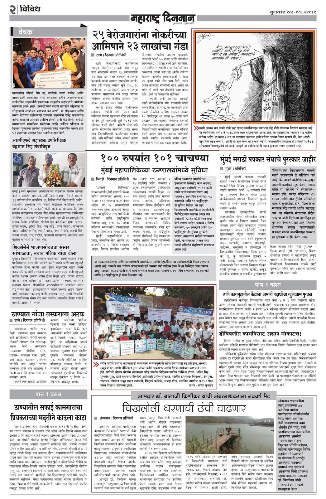 Thane Marathi Daily Newspaper Maharashtra Dinman 02-01-2019, Page 2