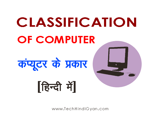 Classification of Computer | Types of Computer in Hindi - TechHindiGyan