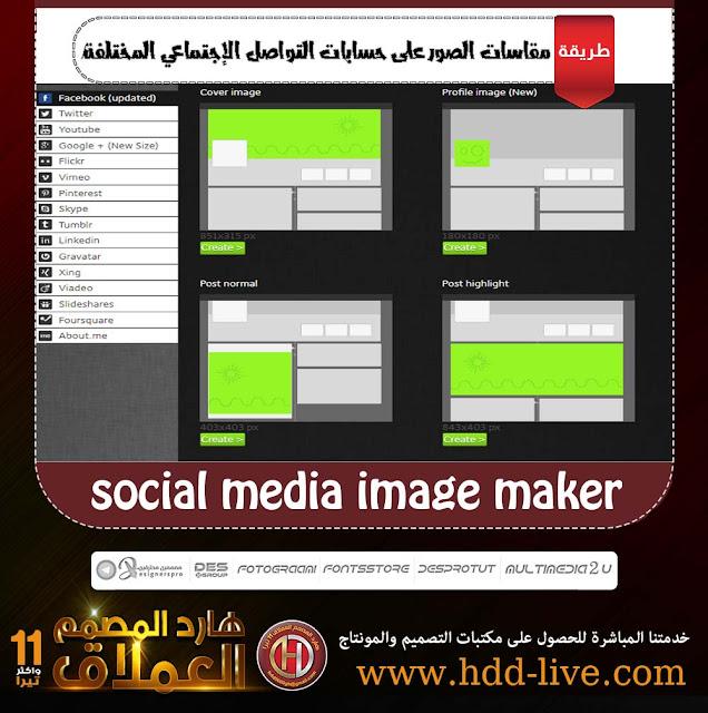 مقاسات الصور على حسابات التواصل الإجتماعي المختلفة
