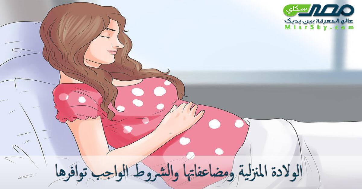 الولادة المنزلية ومضاعفاتها والشروط الواجب توافرها