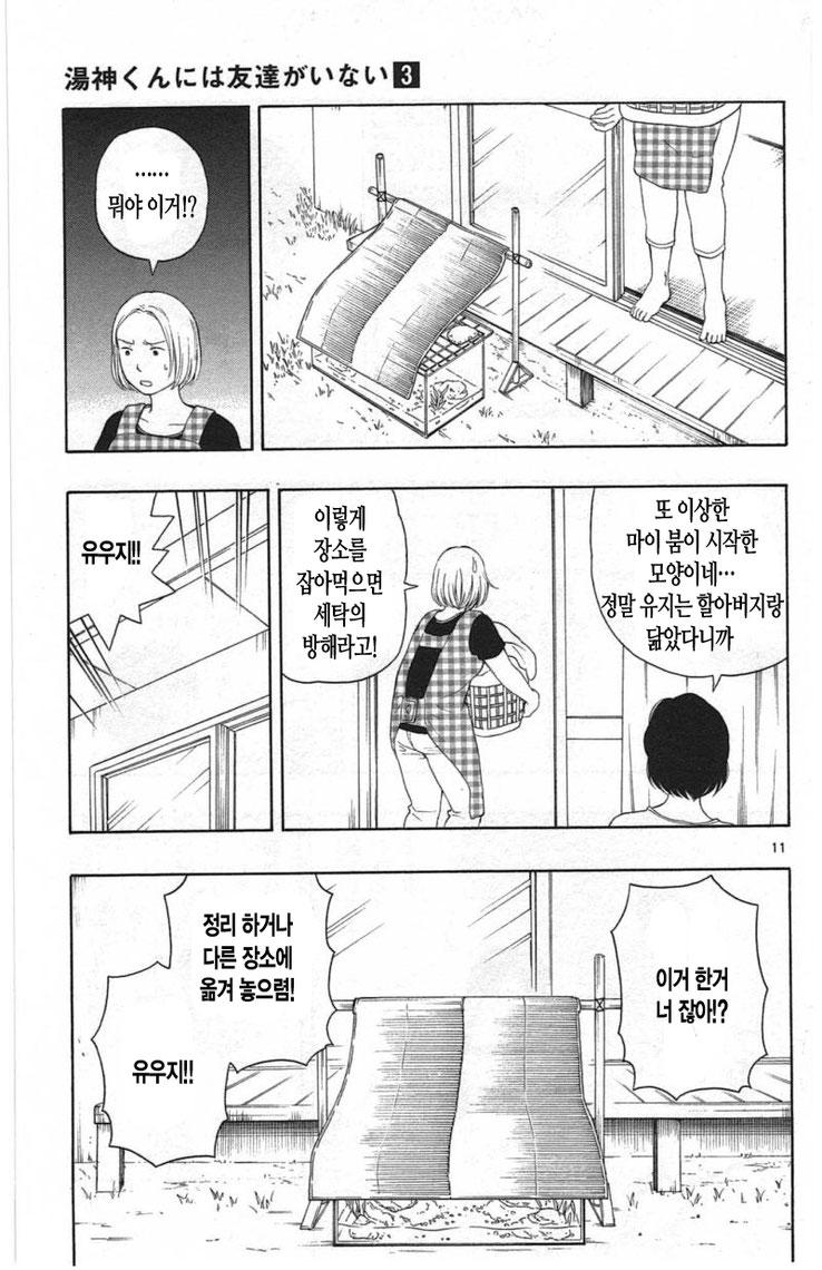 유가미 군에게는 친구가 없다 14화의 10번째 이미지, 표시되지않는다면 오류제보부탁드려요!