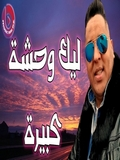 Cheb Mourad 2018 Lik Wahecha Kbira