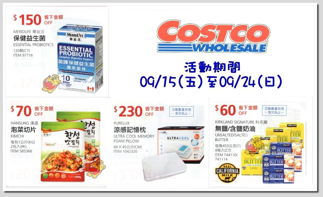 胖貓事件簿: Costco好市多 2017秋季專案(03)2017/09/15-09/24
