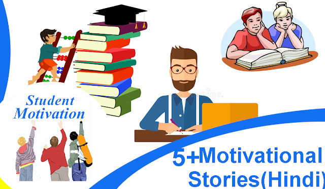 Best 5 Motivational Stories in Hindi