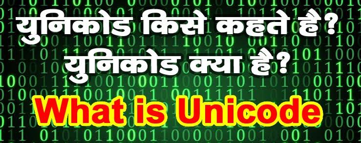 Unicode Kya hai in Hindi यूनिकोड किसे कहते है?