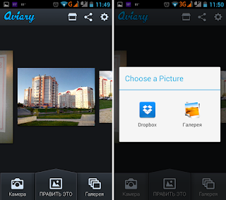 akozo.net | Preview Photo Editor by Aviary 4.5.3 APK