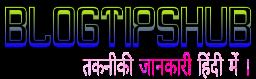 BlogTipsHub - तकनीकी जानकारी हिंदी में ।