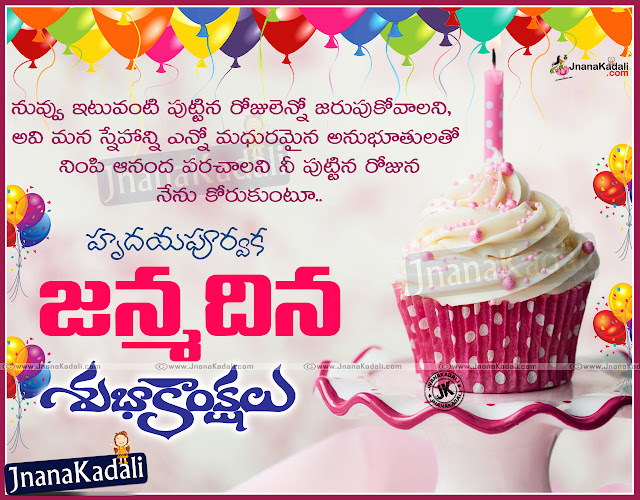 Here is happy Birthday wishes greetings quotes wallpapers in telugu, Nice top birthday quotes in telugu,Beautiful Birthday wishes with nice quotes in telugu,original birthday messages, birthday wishes, and a free birthday song with your name include them in your birthday cards and birthday ecards.Choose among hundreds of genuine heartfelt birthday wishes, messages and greetings.
