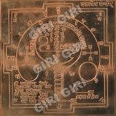 Dattatreyar Yantram (Sanskrit) - 3 inches