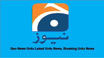 Geo News Urdu Latest Urdu News, Breaking Urdu News