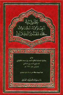 Kitab Shawi yang Asli