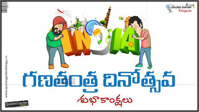 Nice Telugu Republic Day Greeting Cards