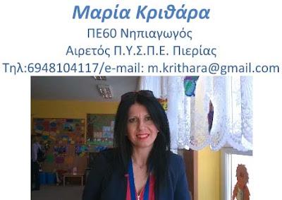 Ευχαριστήρια επιστολή της Μαρία Κριθάρα