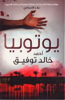 تحميل رواية يوتوبيا ( احمد خالد توفيق ) pdf