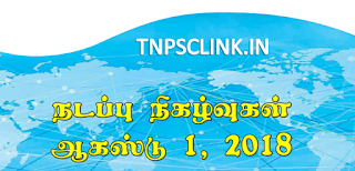 TNPSC Current Affairs August 1, 2018, 2018 (Tamil) - Download as PDF