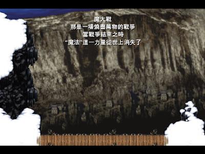 太空戰士6中文版+修改器(FINAL FANTASY VI、最終幻想6)!
