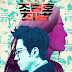 Neighborhood Lawyer Jo Deul-Ho 2: Crime and Punishment