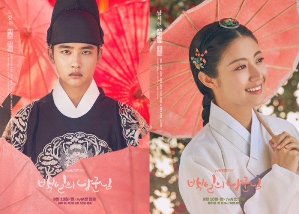 First Impressions 100 Days My Prince k-drama