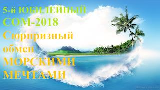 ЮБИЛЕЙНЫЙ СОМ-2018