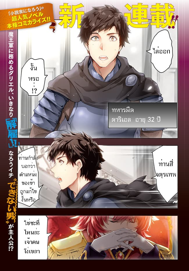 Kaiko sareta Ankoku Heishi (30-dai) no Slow na Second ตอนที่ 1