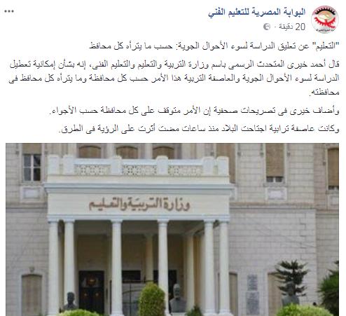 تفاصيل اخبار وقف الدراسة لسوء الأحوال الجوية 29-3-2018 اخبار مصر