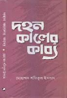 Dahan Kaler Kabyo by Shafiqul Islam