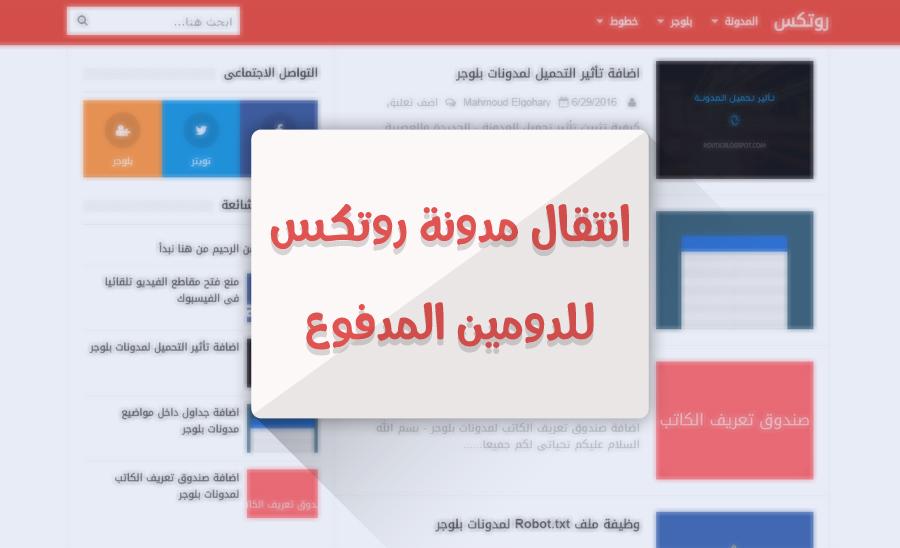 انتقال مدونة روتكس للدومين المدفوع