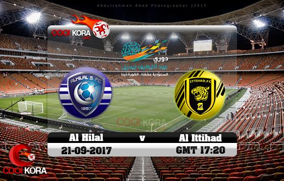 مشاهدة مباراة الاتحاد والهلال اليوم 21-9-2017 في دوري جميل