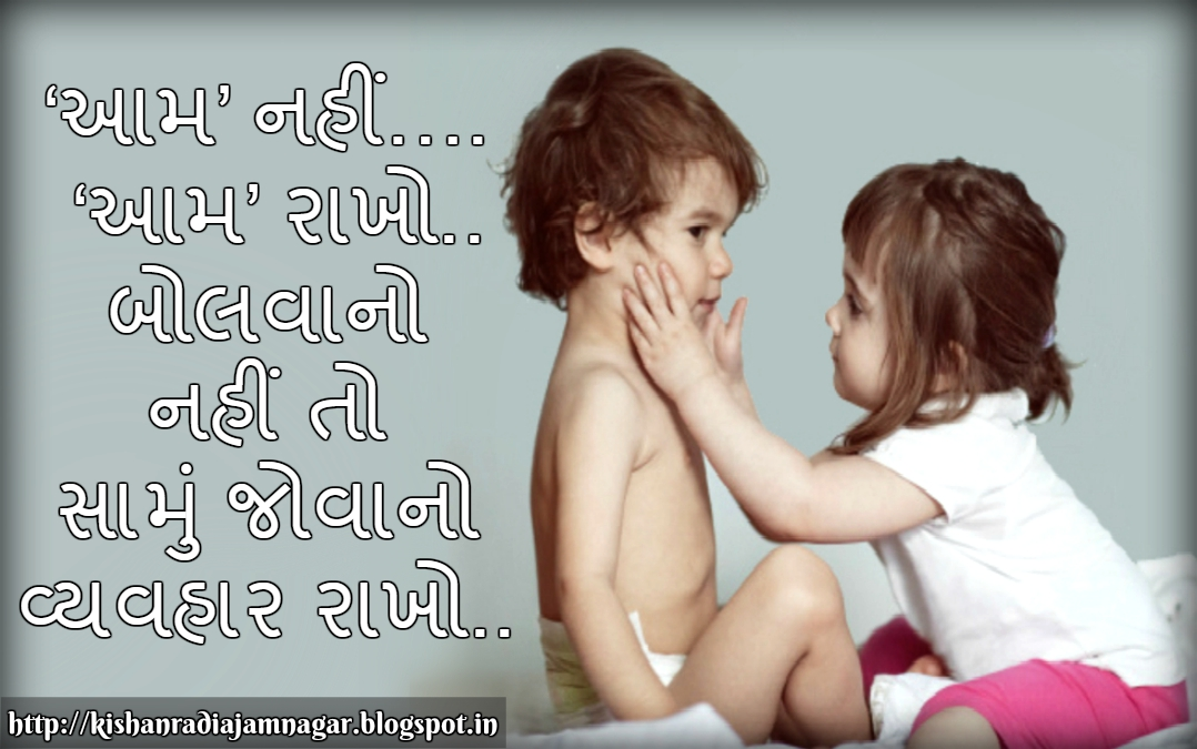 Lovely Gujarati Lines