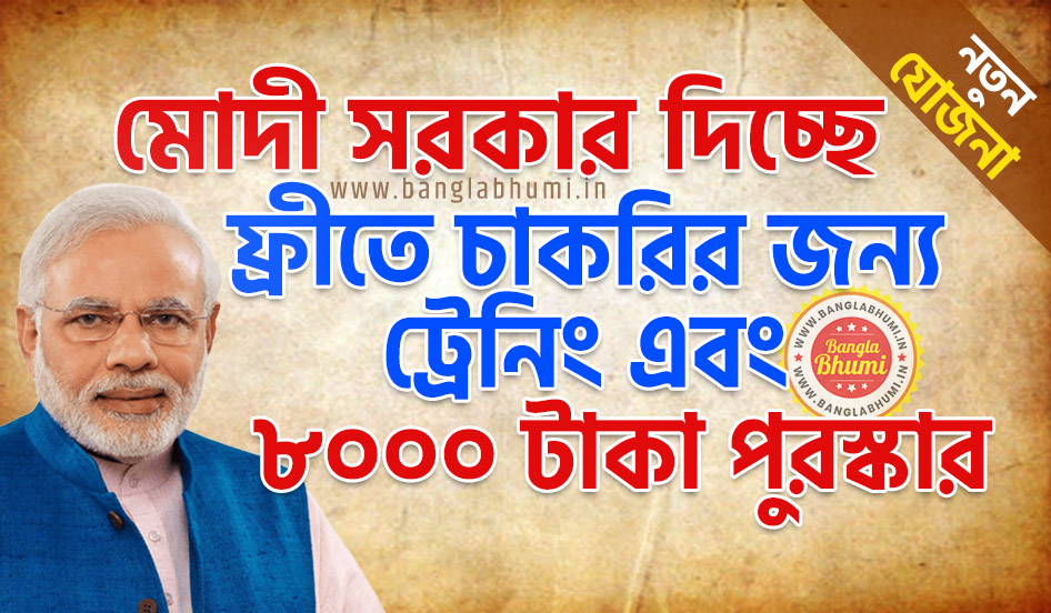 Pradhan Mantri Kaushal Vikas Yojana PMKVY Modi Government West Bengal