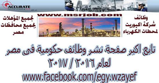 وظائف ,اكيوريت ,مهندسين ,محطات كهرباء ,شركة الكهرباء ,وظائف حكومية ,وظائف مصرية ,ACCURATE electrical contracting