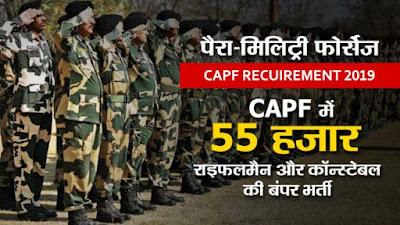 पैरामिलिट्री फोर्स चयन परीक्षा 13 सितम्बर को-Paramilitary force-capf-recuirement-jhabua 2019